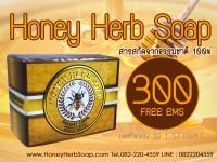 ส่วนผสมที่สำคัญของสบู่น้ำผึ้ง Honey Herb Soap